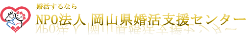 大阪・兵庫の結婚相談 婚活を応援します!|NPO法人 市民婚活支援センター