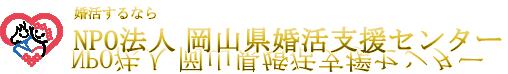 大阪・兵庫の結婚相談 婚活を応援します! NPO法人 市民婚活支援センター